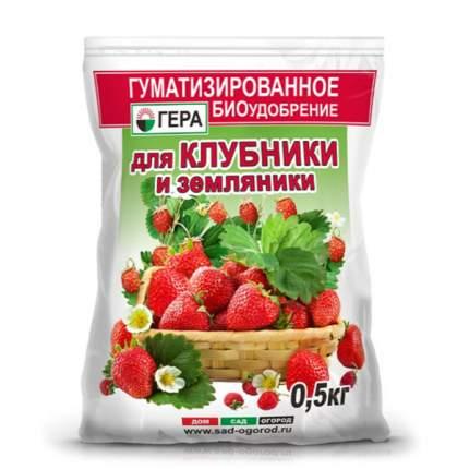 Минеральное удобрение комплексное Гера Удобрение для Клубники и земляники 0,9 кг