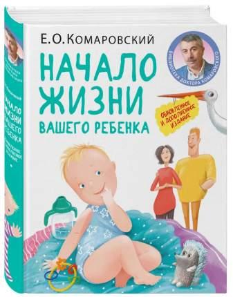 Книга Начало жизни вашего ребенка. Обновленное и дополненное издание