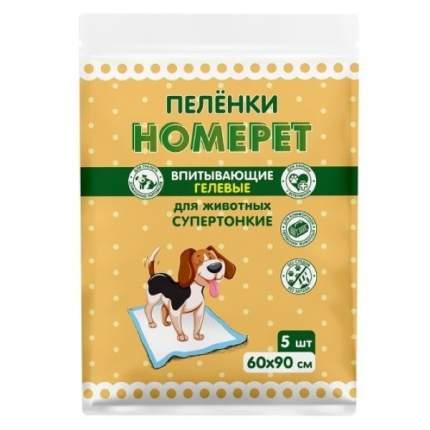 Пеленки для домашних животных HOMEPET, впитывающие гелевые, 60х90см, 5шт