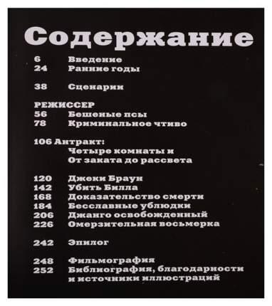 Книга Тарантино. От криминального до омерзительного: все грани режиссера (исправленное ...