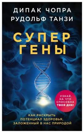 Книга Супергены. как Раскрыть потенциал Здоровья, Заложенный В нас природой