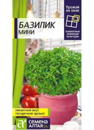 Базилик Мини, 0,3 г Урожай на окне