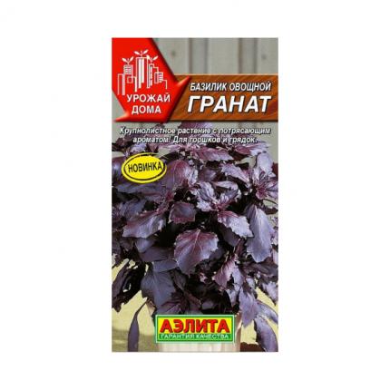 Базилик овощной Гранат, 0,1 г Урожай дома