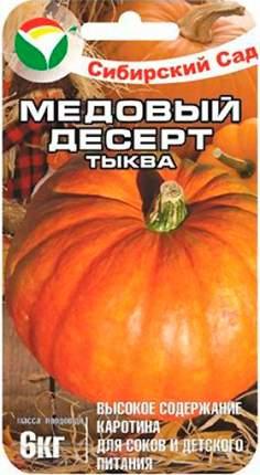 Тыква Медовый десерт, 5 шт.
