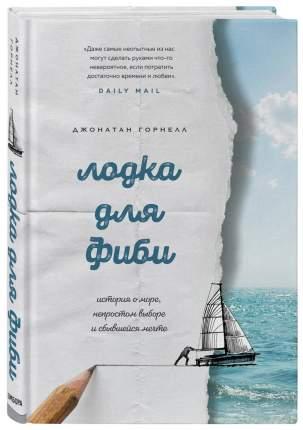 Лодка для Фиби. История о море, непростом выборе и сбывшейся мечте