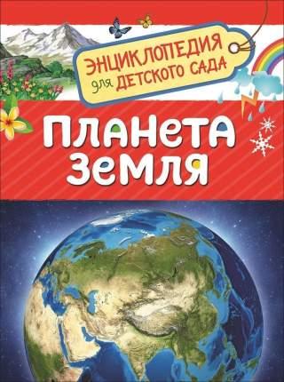 Планета Земля (Энциклопедия для детского сада)
