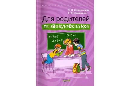 Новлянская. для Родителей первоклассников.
