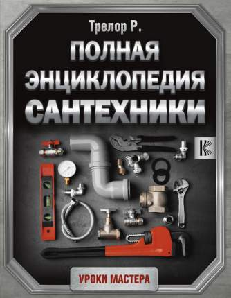 Книга Полная энциклопедия сантехники