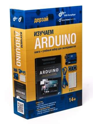 Конструктор Изучаем Arduino, БХВ-Петербург книга + учебный набор для экспериментов