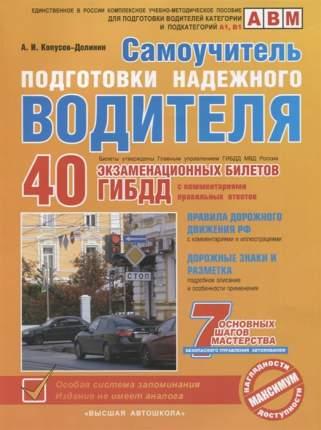 Самоучитель подготовки надежного водителя (по состоянию на 2020 год)