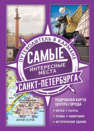 Книга Самые интересные места Санкт-Петербурга