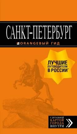 Путеводитель Санкт-Петербург + карта. 13-е издание, испр. и доп.