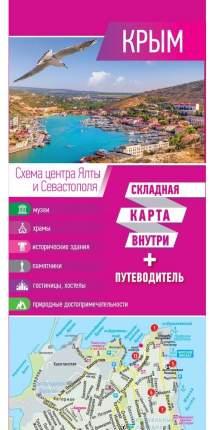 Путеводитель Крым. Карта+
