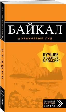 Книга Байкал + карта. 2-е изд. испр. и доп.