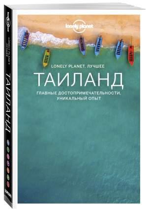 Путеводитель Таиланд. Lonely Planet. Лучшее