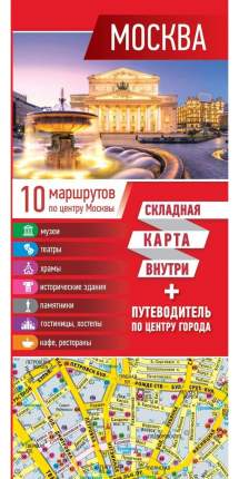 Книга Москва. Карта+по центру города