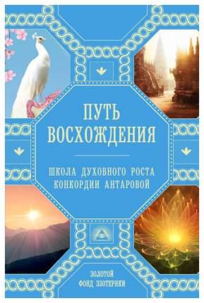 Книга Путь Восхождения. Школа духовного Роста конкордии Антаровой