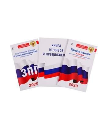 Книга Комплект из 3-х книг: Книга отзывов и предложений, Закон РФ  О защите прав потреб...