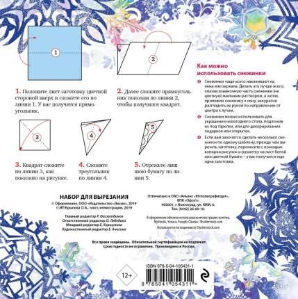 Снежинки из бумаги «Пушистые снежинки» на скрепке (197х197 мм)