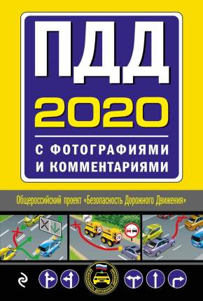 ПДД с фотографиями и комментариями (редакция 2020)