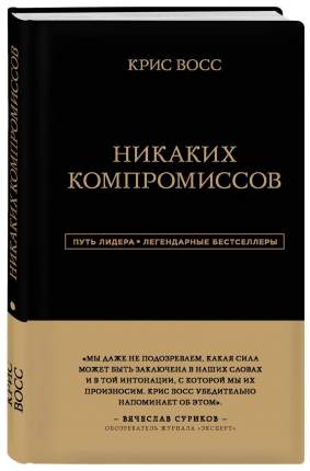 Книга Никаких компромиссов. Беспроигрышные переговоры с экстремально высокими ставками....