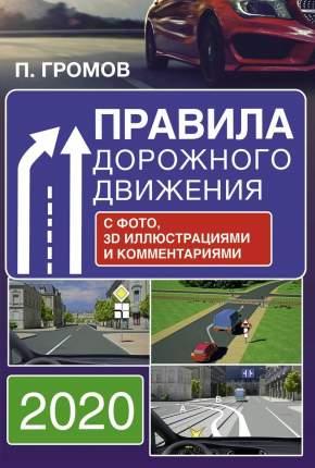 Правила дорожного движения с фото, 3D иллюстрациями и комментариями на 2020 год