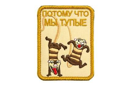 """Патч TeamZlo """"Мы тупые"""" TAN (TZ0018T)"""