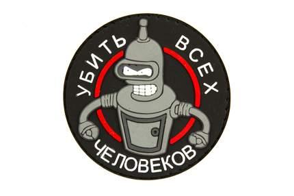 """Патч TeamZlo """"Бендер Убить всех человеков ПВХ"""" (TZ0012)"""