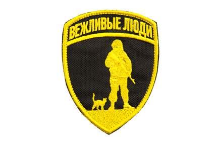 """Патч TeamZlo """"Вежливые люди"""" BK (TZ003BK)"""