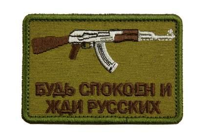 """Патч TeamZlo """"Будь спокоен и жди русских АК"""" OD (TZ002OD)"""