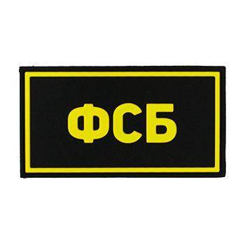 Патч ПВХ ФСБ желтый (50х90 мм) Stich Profi BK (SP78555BK)