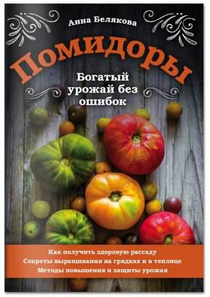 Книга Помидоры. Богатый урожай без ошибок