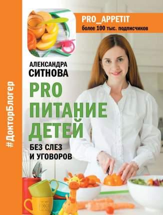 Книга PRO питание детей. Без слез и уговоров