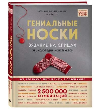 Книга Гениальные носки. Вязание на спицах. Энциклопедия - конструктор