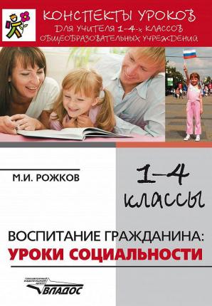 Конспекты Уроков для Учителя 1-4 классов Общеобразовательных Учреждений: Воспитание Гражда