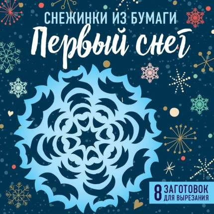 """Снежинки из бумаги """"Первый снег"""" (100х100, европодвес)"""