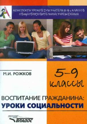 Конспекты Уроков для Учителя 5-9 классов Общеобразовательных Учреждений: Воспитание Гражда