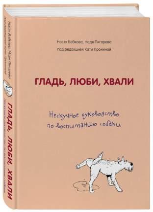 Книга Гладь, люби, хвали. Нескучное руководство по воспитанию собаки