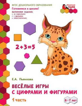 Пьянкова Е.А. Веселые игры с цифрами и фигурами. Развивающая тетрадь для детей...