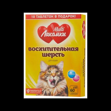 Витаминный комплекс для кошек Multi Лакомки Лакомки, Восхитительная шерсть 70 таб