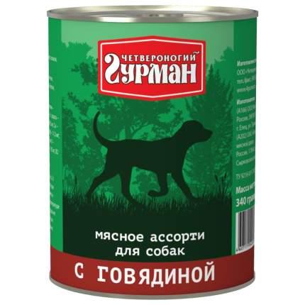 Консервы для собак Четвероногий Гурман Мясное ассорти, говядина, 340г