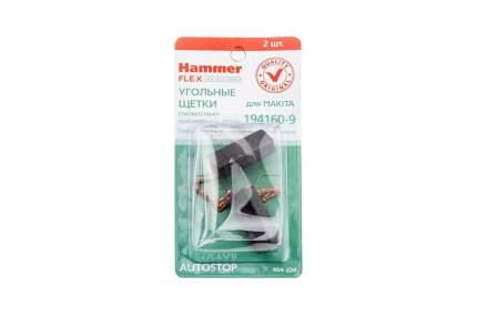 Щётка HAMMER 404-226 Щетки угольные (2шт,) для Makita (СВ-350) AUTOSTOP