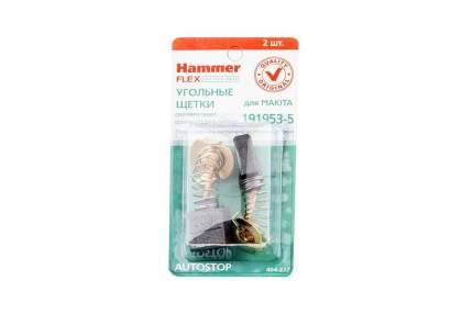 Щётка HAMMER 404-217 Щетки угольные (2шт,) для Makita (СВ-203) AUTOSTOP