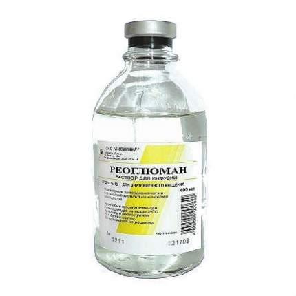 Реоглюман раствор для инфузий 400 мл