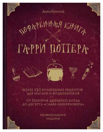 Книга Поваренная книга Гарри Поттера