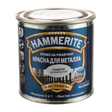 Краска HAMMERITE гладкая серебристая 0,75л
