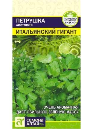 Петрушка листовая Итальянский Гигант, 2 г