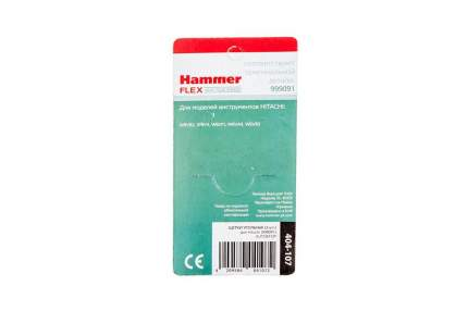 Щётка HAMMER Щетки угольные (2 шт,) для HITACHI (999091) A,S,