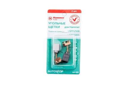 Щётка HAMMER Щетки угольные (2 шт,) для HAMMER USM1250B/USM1500B