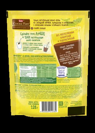 Какао-напиток Nesquik All Natural быстрорастворимый 128 г